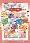 #やろう!!イベント!!カレンダー 2019年カレンダー
