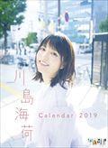 川島海荷 2019年カレンダー