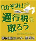 万年日めくり県民自虐カレンダー静岡県 2019年カレンダー