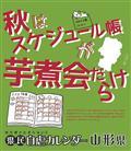 万年日めくり県民自虐カレンダー山形県 2019年カレンダー