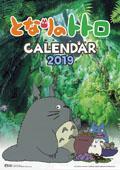となりのトトロ 2019年カレンダー