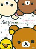 リラックマ 2019年カレンダー