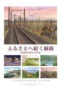 松本 忠 2019年カレンダー