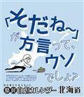 万年日めくり県民自虐カレンダー北海道 2019年カレンダー