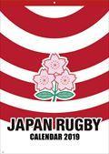ラグビー日本代表 2019年カレンダー