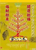 金のなる木 日々是吉日暦 2019年カレンダー