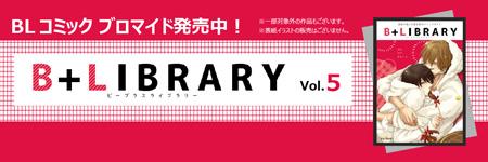 B+LIBRARY vol.5 BL紹介冊子送料のみでプレゼント中!!