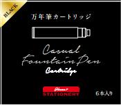 【Hmmm!?】カジュアル万年筆専用インクカートリッジ ブラック