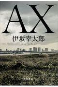 表紙・AX アックス