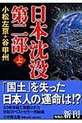 日本沈没 第2部 上