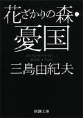 花ざかりの森/憂国 改版