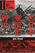 大日本帝国の興亡 1 新版