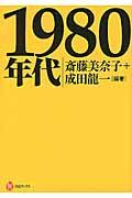 1980年代