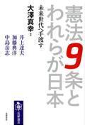 憲法9条とわれらが日本